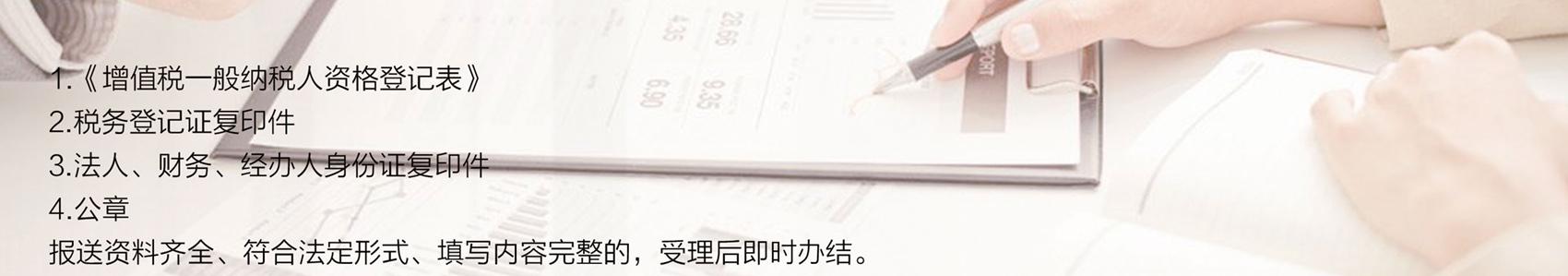 增值税一般纳税人登记_10.jpg