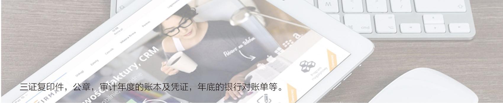 配合财务审计_08.jpg