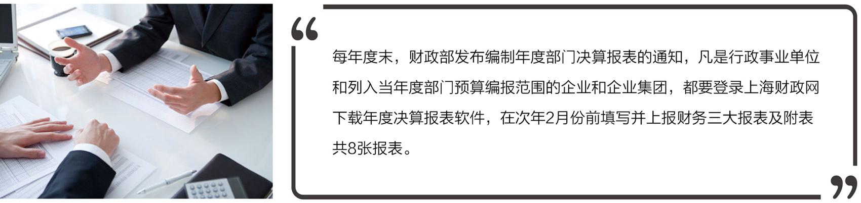 财政年报_03.jpg