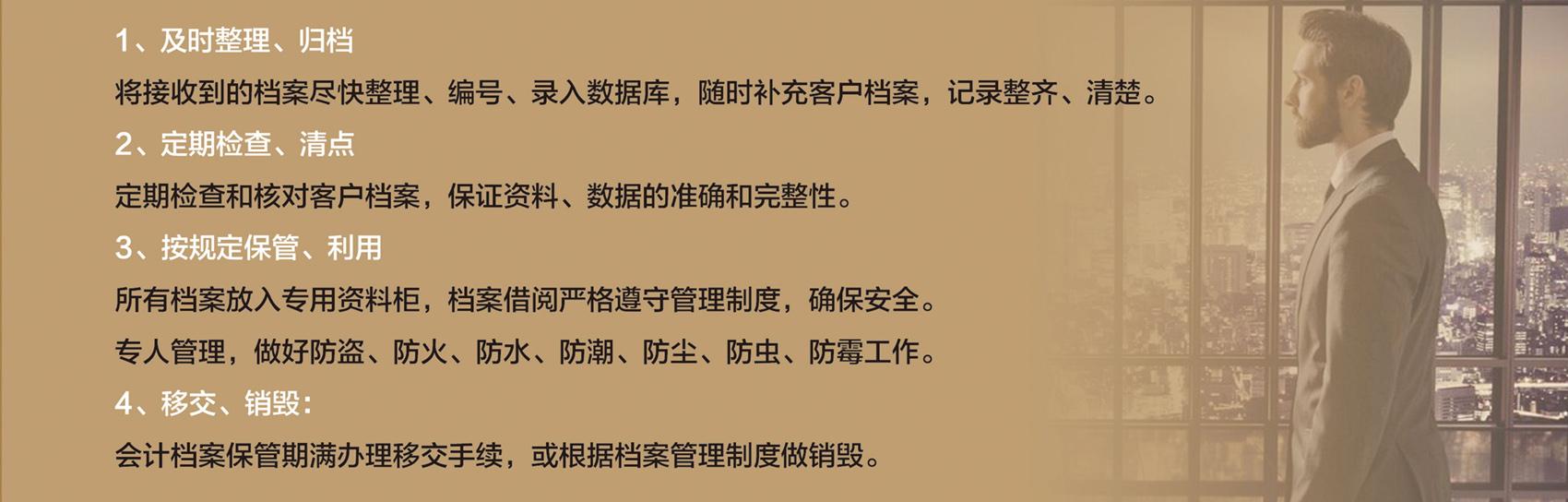 会计档案保管_12.jpg