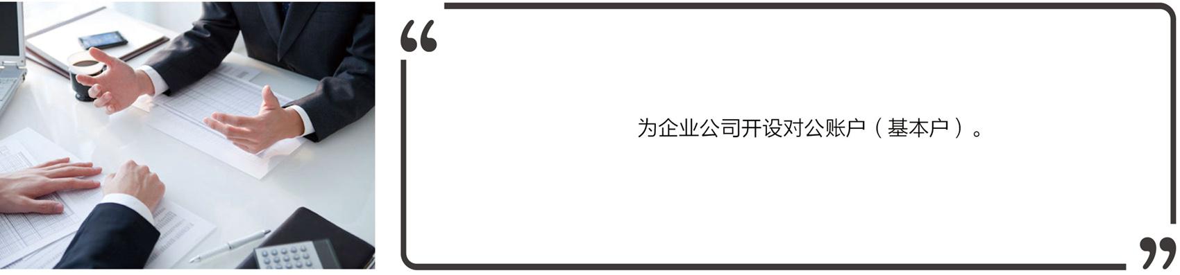 银行开户_03.jpg