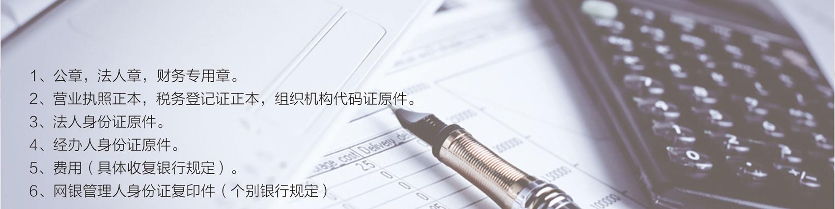 银行开户_08.jpg