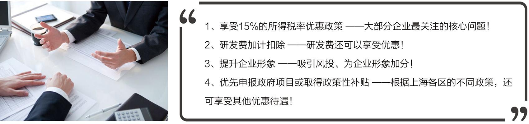 高新技术企业认定_03.jpg